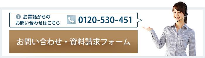 マイナンバー収集サービスへのお問い合わせ